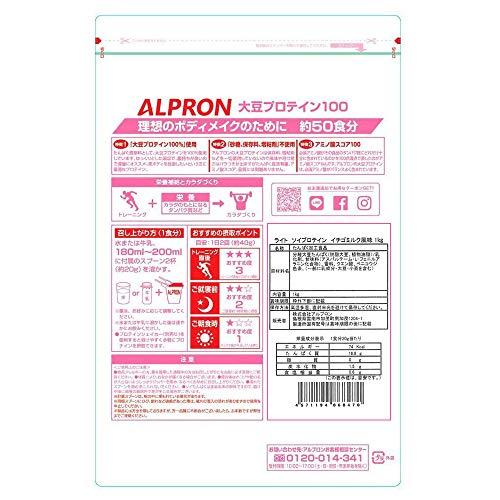 アルプロン大豆プロテイン1001kg【約50食】イチゴミルク風味(ソイプロテインALPRON国内生産)