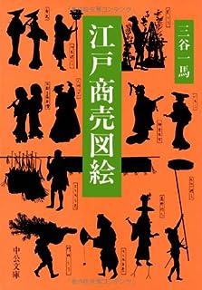 江戸商売図絵 (中公文庫)