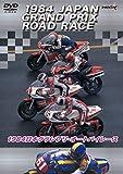 1984日本グランプリ・オートバイレース[DVD]