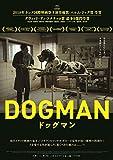 ドッグマン[DVD]