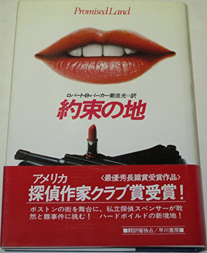 約束の地 (ハヤカワ・ノヴェルズ)