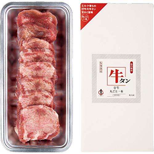 仙台・陣中 仔牛の牛タン丸ごと一本塩麹熟成 OK-50【ぎゅうたん 子牛 お肉 ごちそう 贅沢 おいしい 美味しい うまい お取り寄せ グルメ 】
