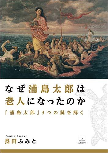 Why Taro Urashima became an old man (Japanese Edition)