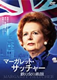 DVD未公開『マーガレット・サッチャー 鉄の女の素顔』