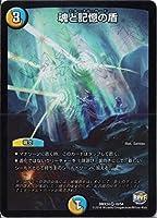 デュエルマスターズ DMX24-010-VE 《魂と記憶の盾》