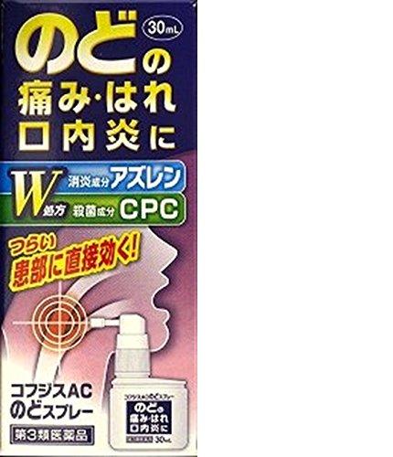福地製薬『コフジスACのどスプレー 30ml』(第3類医薬品)
