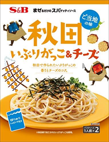 SB まぜるだけのスパゲッティソースご当地の味秋田いぶりがっこ&チーズ 53.4g ×10袋