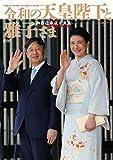 令和の天皇陛下と雅子さま (メディアックスMOOK)