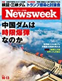 Newsweek (ニューズウィーク日本版)2020年10/13号[中国ダムは時限爆弾なのか]