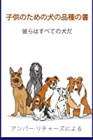 A Book of Dog Breeds for Children: They Are All Dogs