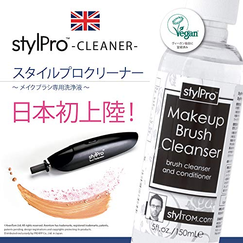 StylProスタイルプロクリーナーメイクブラシ専用洗浄液150ml