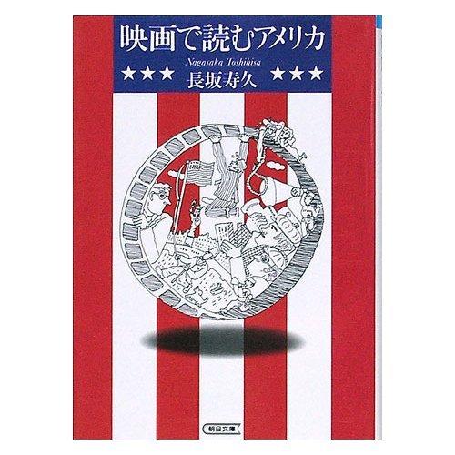 映画で読むアメリカ (朝日文庫)