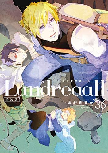 Landreaall 36巻 特装版 (ZERO-SUMコミックス)