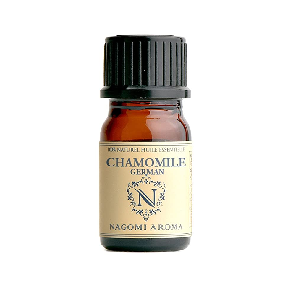 褐色穀物透明にNAGOMI AROMA カモミールジャーマン 5ml 【AEAJ認定精油】【アロマオイル】