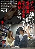 ナンパ連れ込みSEX隠し撮り・そのまま勝手にAV発売。Vol.1 綜実社/妄想族 [DVD]