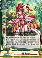 【パラレル】バディファイト S-BT07/0025 電獣神使 シノ (レア) 完全なる時の支配者