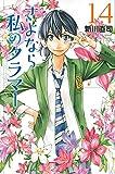 さよなら私のクラマー(14) (講談社コミックス月刊マガジン)