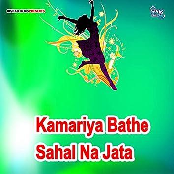 Kamariya Bathe Sahal Na Jata