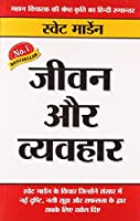 Jeevan Aur Vayavhar