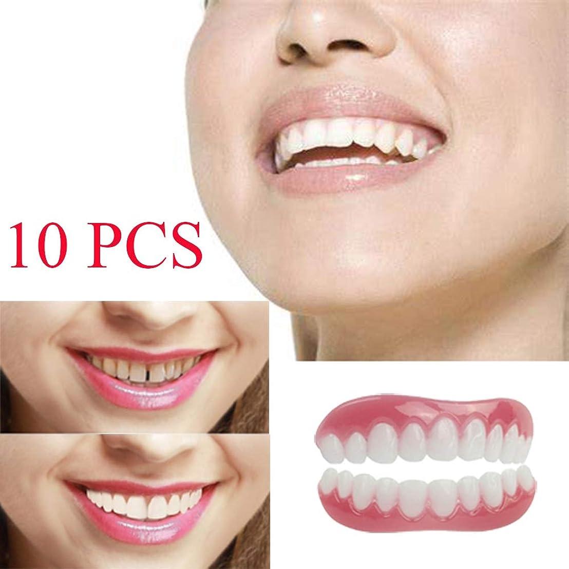 小売不利のためにホワイト模擬歯10個化粧品歯コンフォートソフトメイクアップベニヤステッカーフェイスパーフェクトスマイル義歯口腔衛生ケア(上+下)