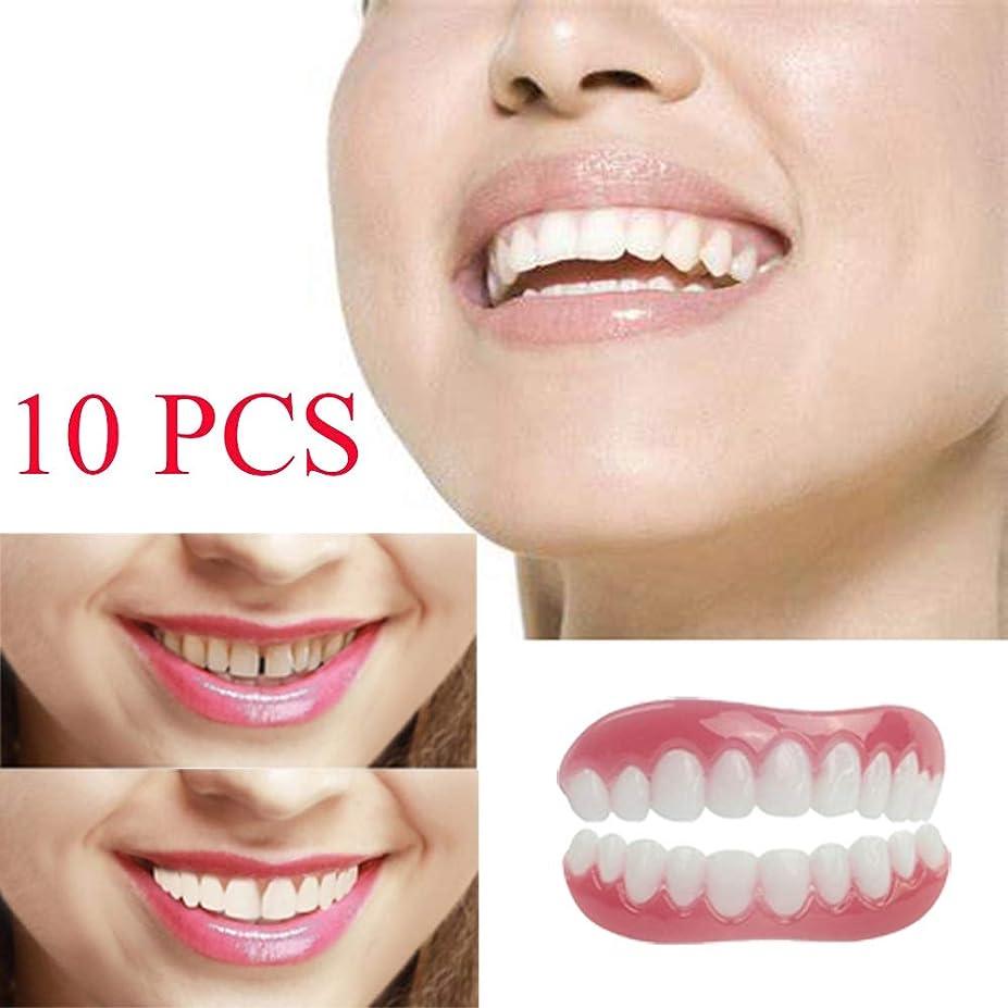 別のソケット絶望的なホワイト模擬歯10個化粧品歯コンフォートソフトメイクアップベニヤステッカーフェイスパーフェクトスマイル義歯口腔衛生ケア(上+下)