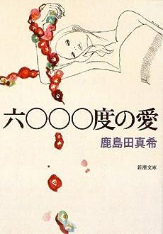 六〇〇〇度の愛』|感想・レビュー - 読書メーター