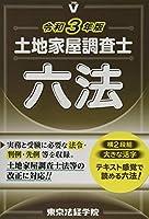 51Kwaj2DoLL. SL200  - 土地家屋調査士試験