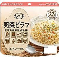 アルファー食品 保存食 安心米 野菜ピラフ 50袋/箱