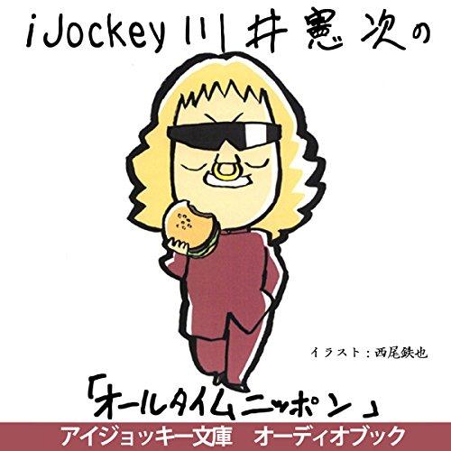 『iJockey 川井憲次の「オールタイム ニッポン」』のカバーアート