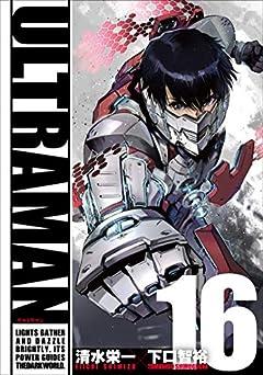 ULTRAMANの最新刊