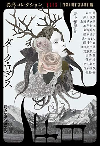 ダーク・ロマンス (異形コレクションXLIX)