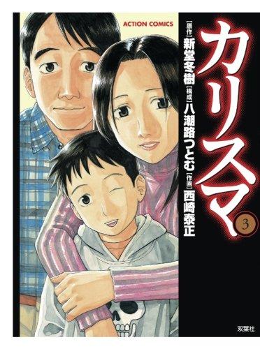 カリスマ(3) (漫画アクション)