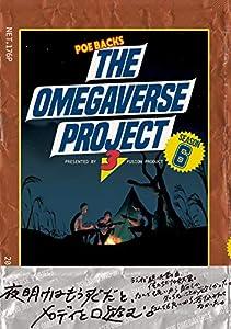 オメガバース プロジェクト-シーズン6-3 (THE OMEGAVERSE PROJECT)