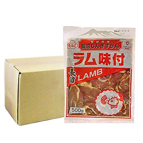 焼肉 ジンギスカン 長沼 ジンギスカン 味付 ラム ジンギスカン 500g × 20袋 ラム 焼き肉 タレ漬 成吉思汗