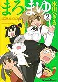 まろまゆ 2 (電撃コミックス EX)