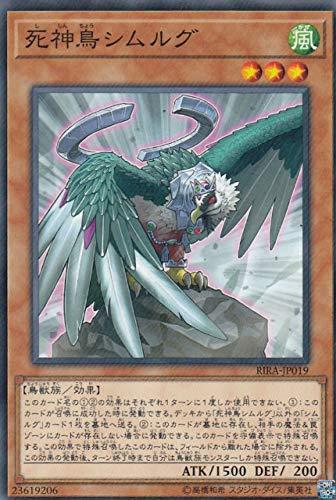 死神鳥シムルグ ノーマル 遊戯王 ライジング・ランペイジ rira-jp019