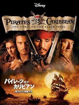 ディズニーアトラクションの映画化②パイレーツ・オブ・カリビアン:原作「カリブの海賊」