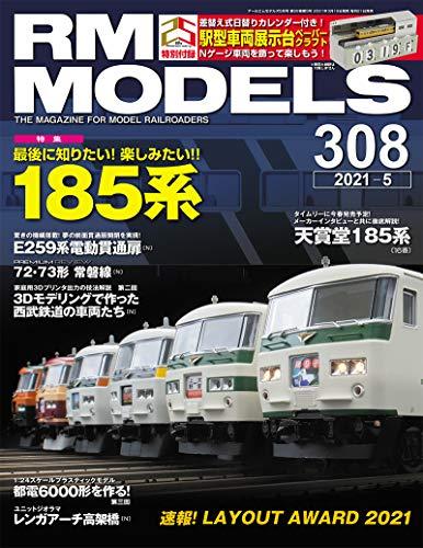 RM MODELS (アールエムモデルズ) 2021年5月号 Vol.308