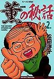 薫の秘話(2) (モーニングコミックス)