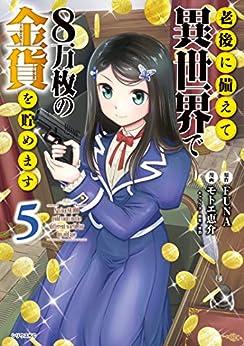 [FUNA, モトエ恵介, 東西]の老後に備えて異世界で8万枚の金貨を貯めます(5) (シリウスコミックス)