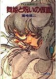 舞姫と呪いの仮面―アドナ妖戦記〈3〉 (ソノラマ文庫)