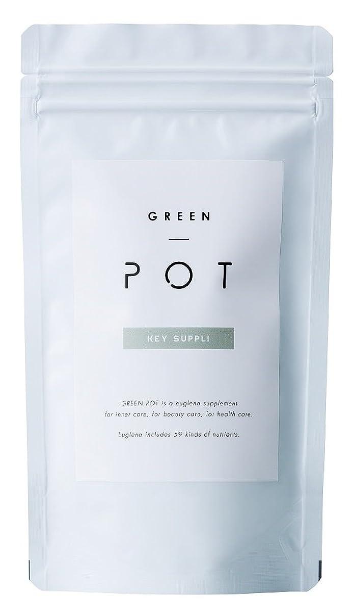 心のこもったスワップお祝いユーグレナ Green Pot(グリーンポット) キーサプリ