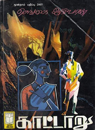 காட்டாறு (English Edition)