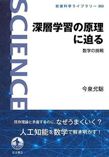 深層学習の原理に迫る: 数学の挑戦 (岩波科学ライブラリー 303)