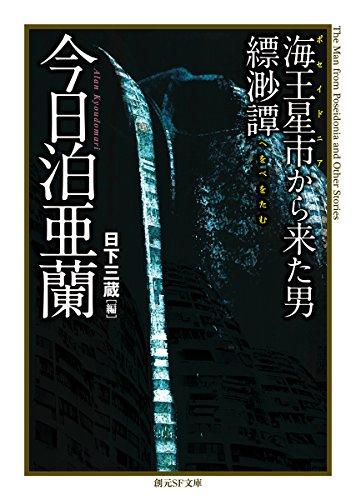 海王星市から来た男/縹渺譚 (創元SF文庫)