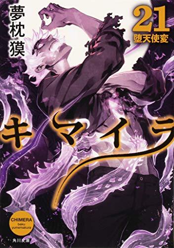 [画像:キマイラ21 堕天使変 (角川文庫)]