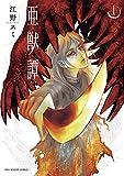亜獣譚(1) (裏少年サンデーコミックス)