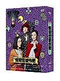 怪奇恋愛作戦 DVD BOX[DVD]