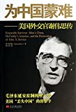 Kidnapped in China: U.S. diplomat John Service Biography(Chinese Edition)