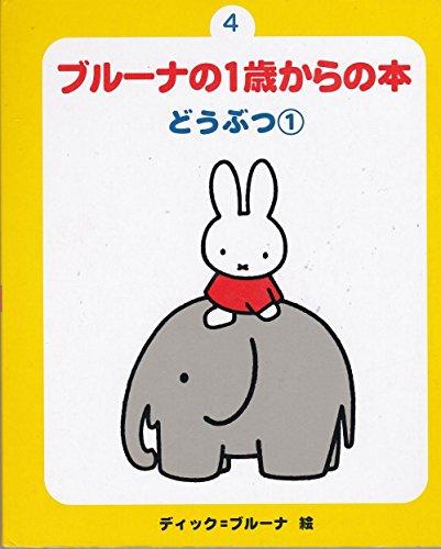 ブル-ナの1歳からの本(4) どうぶつ1 (新・ブルーナの1歳からの本)の詳細を見る